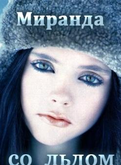 Миранда со льдом - Miranda