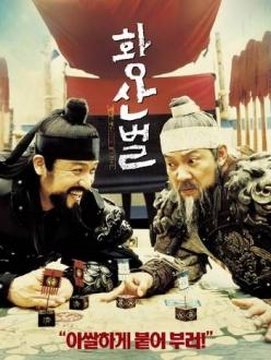Однажды на поле боя - Hwangsanbul