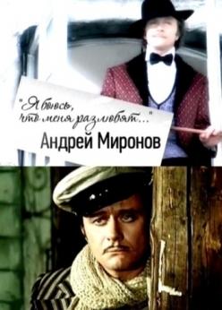 Я боюсь, что меня разлюбят. Андрей Миронов
