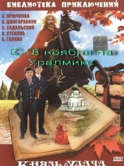 Князь Удача Андреевич