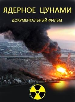 Ядерное цунами