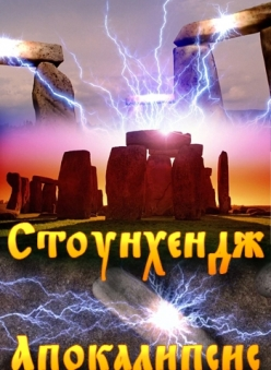 Стоунхендж Апокалипсис - Stonehenge Apocalypse