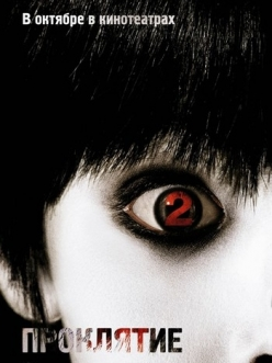 ��������� 2 - The Grudge 2