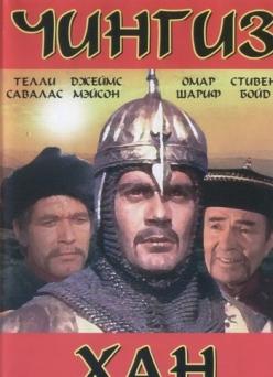 Чингиз Хан - Genghis Khan