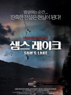 Озеро Сэм - Sams Lake