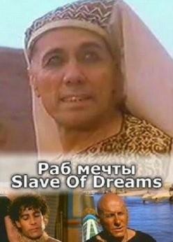 Раб мечты - Slave of Dreams