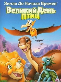 Земля до начала времен XII - The Land Before Time XII: The Great Day of the Flyers