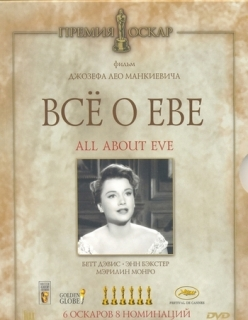 Всё о Еве - All About Eve