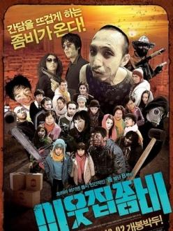 Зомби по соседству - Yieutjib jombi
