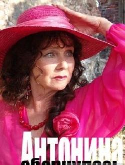 Антонина обернулась