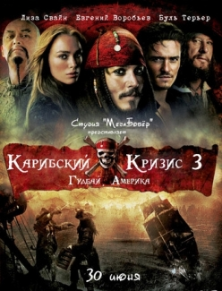 Карибский кризис 3: Гудбай Америка - Pirates of the Caribbean 3: At Worlds End