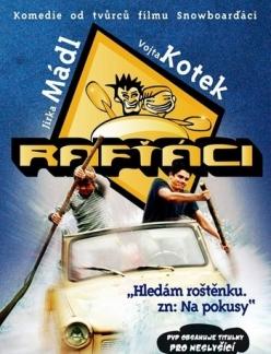 Рафтеры - Raftбci