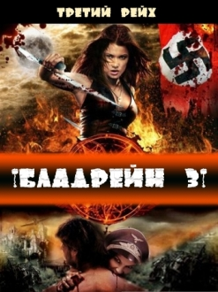 Бладрейн 3 - Bloodrayne: The Third Reich