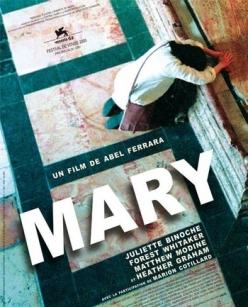 Мария - Mary
