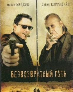 Безвозвратный путь - Road of No Return