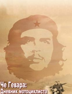 Че Гевара: Дневники мотоциклиста - Diarios de motocicleta