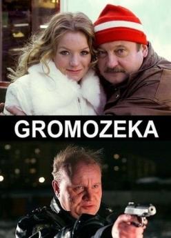 Громозека