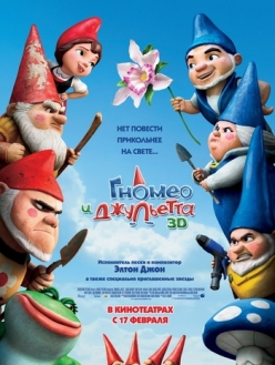 Гномео и Джульетта 3D - Gnomeo and Juliet