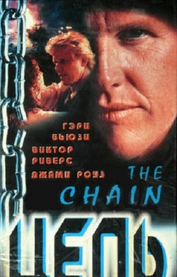 Цепь - The Chain