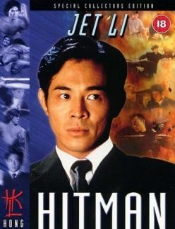 Хитмэн - Sat sau ji wong