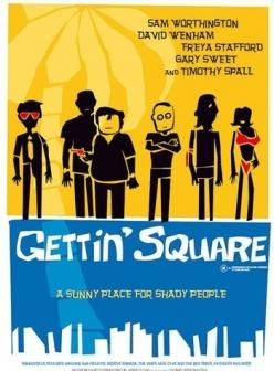 Я завязал - Gettin Square