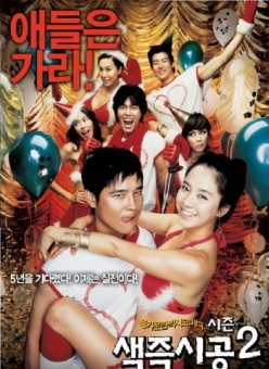 Секса круглый ноль 2 - Saekjeuk shigong 2