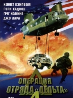 �������� ������ ������ 4 - Operation Delta Force 4: Deep Fault