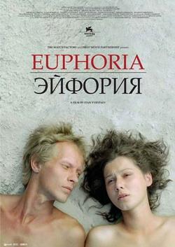 Эйфория - Eyforiya