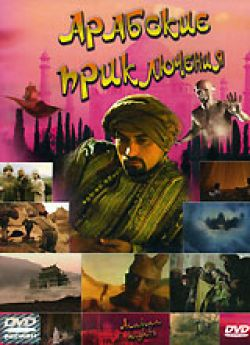 Арабские приключения - Arabian Nights