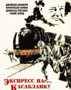 Экспресс на Касабланку - Casablanca Express