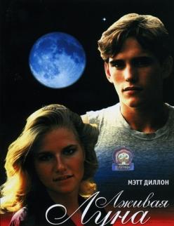 Лживая Луна - Liars Moon