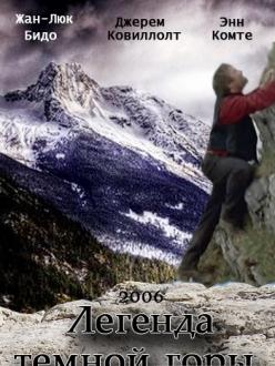 Легенда темной горы - La grande peur dans la montagne