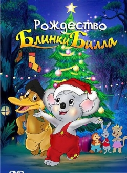 Рождество Блинки Билла - Blinky Bills White Christmas