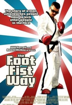 Путь ноги и кулака - The Foot Fist Way
