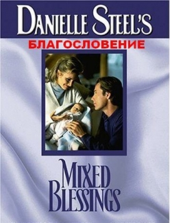 Благословение - Mixed Blessings