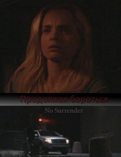 ��������� �������� - No Surrender