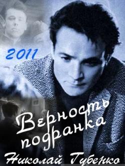 Верность подранка. Николай Губенко