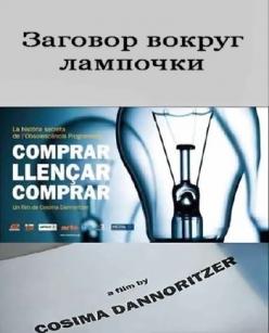 Заговор вокруг лампочки - The Light Bulb Conspiracy
