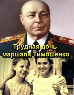Трудная дочь маршала Тимошенко