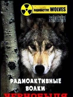 Радиоактивные волки Чернобыля - Radioactive WOLVES