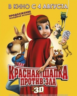 ������� ����� ������ ��� - Hoodwinked Too! Hood VS. Evil