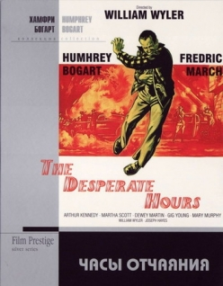 Часы отчаяния - The Desperate Hours