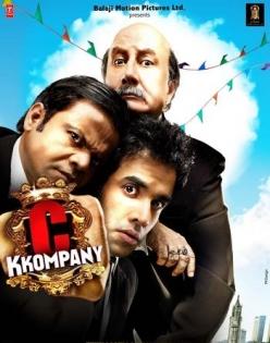 Их свела судьба - C Kkompany