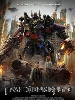 Трансформеры 3: Тёмная сторона Луны - Transformers: Dark of the Moon