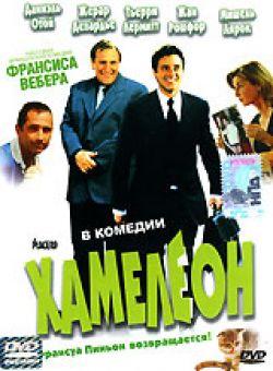 Хамелеон - Placard, Le