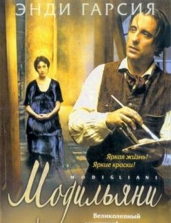 Модильяни - Modigliani
