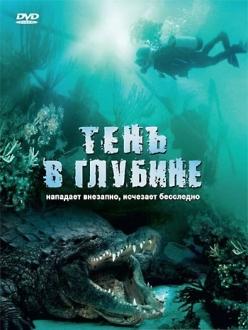 Тень в глубине - Croc