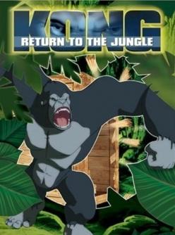 ����: ����������� � ������� - KONG: return to the jungle