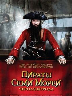 ������ ���� �����: ������ ������ - Blackbeard