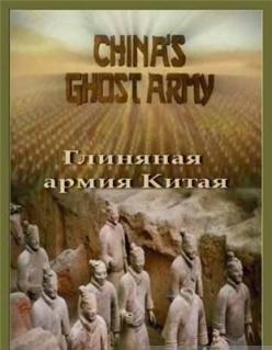 Глиняная армия Китая - Chinas Host Army